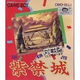 紫禁城 東映動画 ゲームボーイ GB版