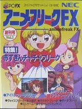 アニメフリークFX Vol.1 NECホームエレクトロニクス PC-FX版