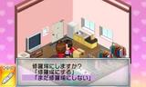 Vol.8 THE 浮気彼氏 〜浮気の代償〜