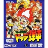 炎の闘球児 ドッジ弾平 ゲームボーイ GB版レビュー・ゲームソフト攻略法サイト・HP・評価・評判・口コミ