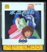 水晶の龍 DOG ファミコン FC版