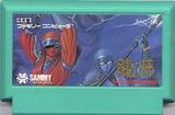忍者クルセイダース龍牙 サミー ファミコン FC版
