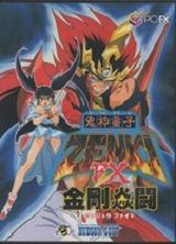 鬼神童子ZENKI FX ヴァジュラファイト ハドソン PC-FX版