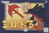 三つ目がとおる  トミー ファミコン FC版  レビュー・ゲームソフト攻略法サイト・HP・評価・評判・口コミ