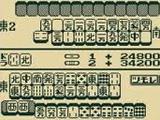 役満 任天堂 ゲームボーイ GB版