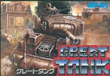 グレートタンク SNK ファミコン FC版