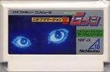 ニチブツマージャン�3 マージャンGメン ニチブツ ファミコン FC版