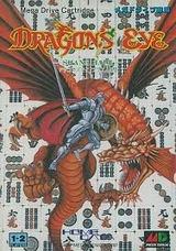 ドラゴンズアイプラス上海�3 ホームデータ メガドライブ MD版