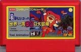 長靴をはいた猫世界一周80日大冒険 東映動画 ファミコン FC版