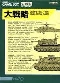 大戦略 ヒロ ゲームボーイ GB版