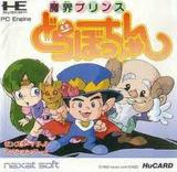 魔界プリンスどらぼっちゃん ナグザット PCエンジン PCE版