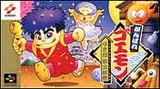 がんばれゴエモン ゆき姫救出絵巻 コナミ スーパーファミコン SFC版