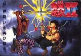 怒�2 怒号層圏 ケイアミューズメントリース ファミコン FC版