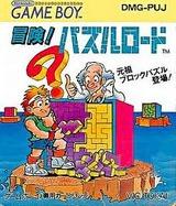 冒険!パズルロード  ビック東海 ゲームボーイ GB版