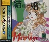 結婚 サターン