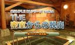 SIMPLE DLシリーズ Vol.24 THE 密室からの脱出 〜癒されない温泉編