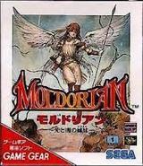 モルドリアン 光と闇の姉妹 セガ ゲームギア GG版