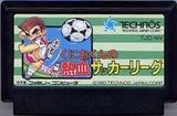 くにおくんの熱血サッカーリーグ テクノスジャパン ファミコン FC版