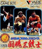 新日本プロレスリング公認 闘魂三銃士 バリエ ゲームボーイ GB版