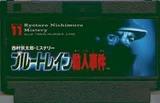 西村京太郎ミステリー ブルートレイン殺人事件 アイレム ファミコン FC版