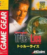 トゥルーライズ アクレイムジャパン ゲームギア GG版