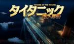 タイタニック殺人事件 3DS