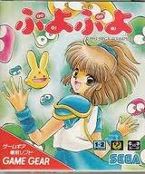ぷよぷよ セガ ゲームギア GG版