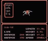 ゾイド2ゼネバスの逆襲 東芝EMI ファミコン FC版