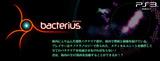 バクテリウス ソニー PS3版 ダウンロード