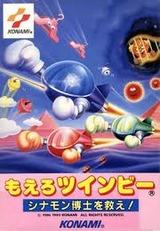 もえろツインビー シナモン博士を救え コナミ ファミコン FC版