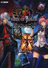 コードオブジョーカーVer1.0EX