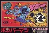 初代ボンバーマン1 ハドソン ファミコン FC版