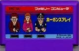 ホーガンズアレイ 任天堂 ファミコン FC版