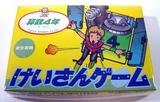 けいさんゲーム さんすう4年 東京書籍 ファミコン FC版