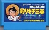 釣りキチ三平 ブルーマーリン編 ビクター音楽産業 ファミコン FC版