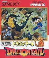 ドラゴンテール アイマックス ゲームボーイ GB版