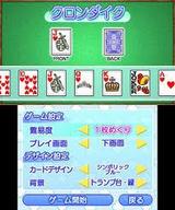 ARC style ソリティア アークシステムワークス 3DS版 ダウンロード