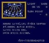 ガイアの紋章  メサイア PCエンジン PCE版