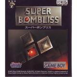 スーパーボンブリス BPS ゲームボーイ GB版