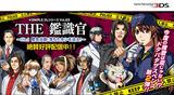 @SIMPLE DLシリーズ Vol.23 THE 鑑識官 〜File.2 緊急出動!落ちたホシを追え!