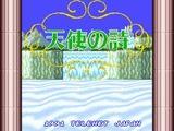 天使の詩PCエンジンPCEレビュー・ゲームソフト攻略法サイト・HP・評価・評判・口コミ