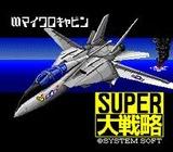 スーパー大戦略 マイクロキャビン PCエンジン PCE版