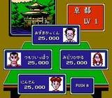 役満天国 任天堂 ファミコン FC版