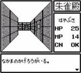 あやかしの城 セタ ゲームボーイ GB版