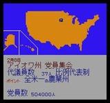 アメリカ大統領選挙 ヘクト ファミコン FC版