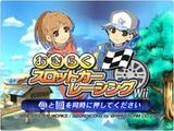 おきらくスロットカーレーシングWii