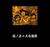 究極ハリキリ甲子園 ファミコン FC版レビュー・ゲームソフト攻略法サイト・HP・評価・評判・口コミ