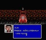 うしおととら深淵の大妖 ユタカ・バンダイ ファミコン FC版