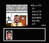 探偵 神宮寺三郎 危険な二人 前編 データイースト ファミコン FC版