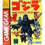 ゴジラ怪獣大進撃 セガ ゲームギア GG版